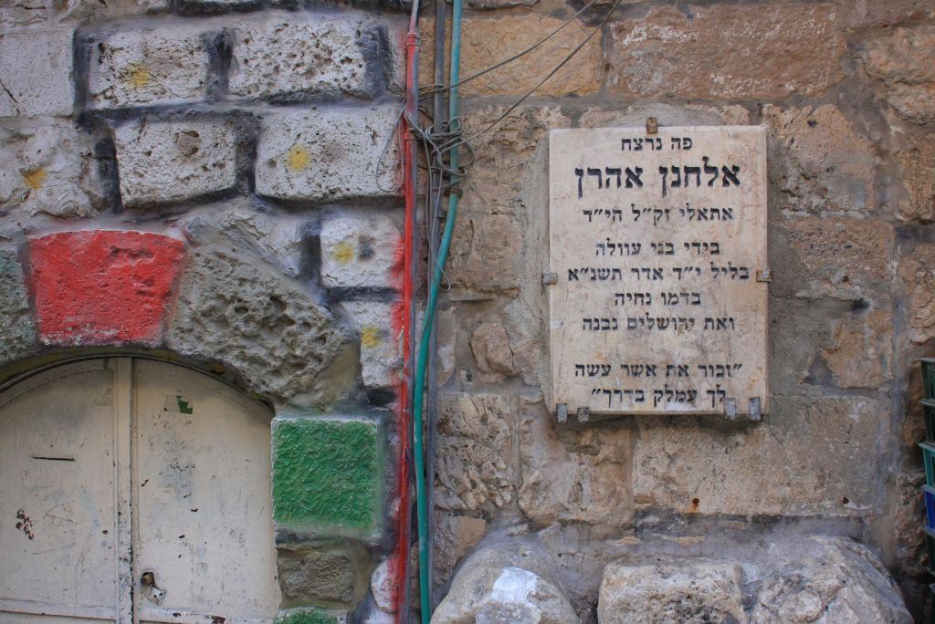 A plaque on HaGuy Street in memory of 26-year-old Elhanan Aharon Attali (Shmuel Bar-Am)