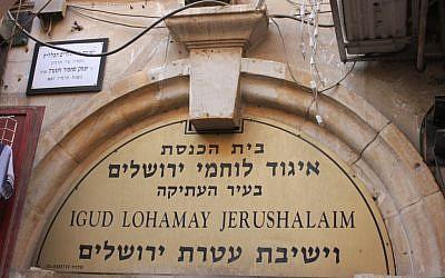 The Igud Lohamay Jerushalaim (Organization of Jerusalem Fighters) building (Shmuel Bar-Am)