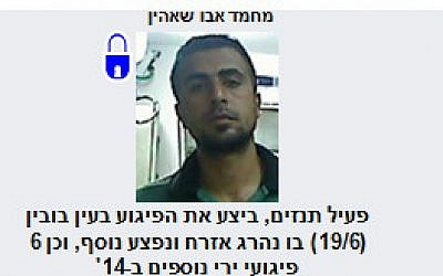 The suspected killer, Muhammad Abu Shaheen (Courtesy Shin Bet)