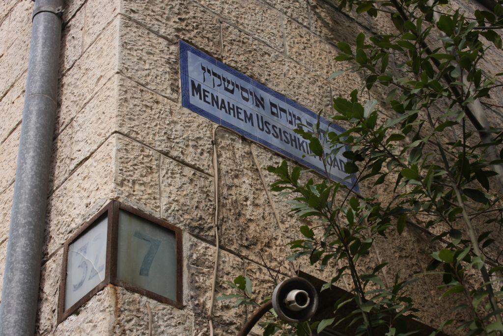 Ussishkin Street (Shmuel Bar-Am)