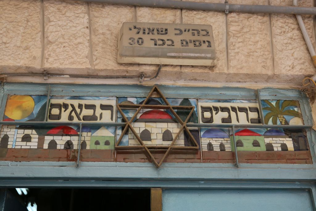 Detail from the entrance to the Shauli and Kashi Synagogue (Shmuel Bar-Am)