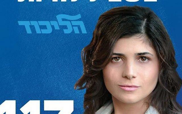 Likud member Sharren Haskel campaign poster