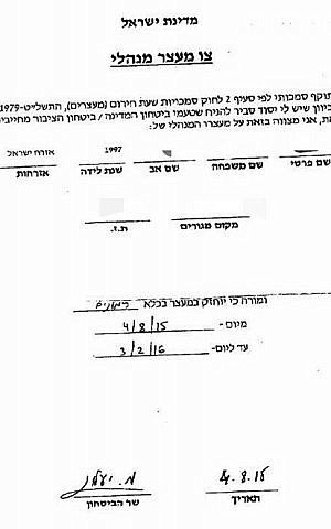 A scan of the administrative detention order against Mordechai Ma'ayar. (Defense Ministry)