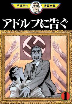Cover of Japanese edition of Osamu Tezuka's 'A Message to Adolf'