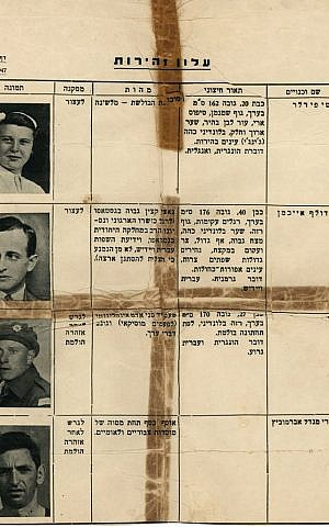 Page 8 from a 1947 criminal watch list put out by the secret intelligence wing of the pre-state Haganah describing Adolf Eichmann and warning of his ability to infiltrate British Mandate Palestine and pass himself off as a Jew. (courtesy Kedem Auction House)