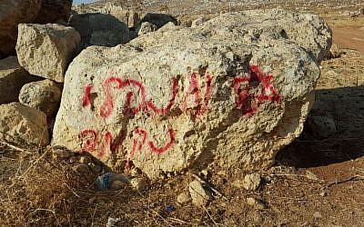 Graffiti reading 'administrative revenge' found near an apparent arson attack on a Bedouin tent in the West Bank, August 13, 2015. (Zakaria Sadeh/Rabbis for Human Rights)