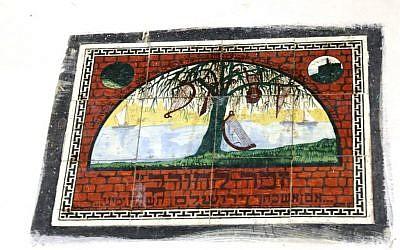 'Rivers of Babylon' tiles at the Romema home built by Moldova-born Rabbi Fishman-Maimon (Shmuel Bar-Am)