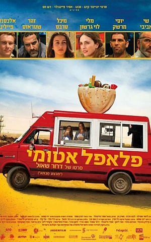 'Atomic Falafel' movie poster (courtesy)