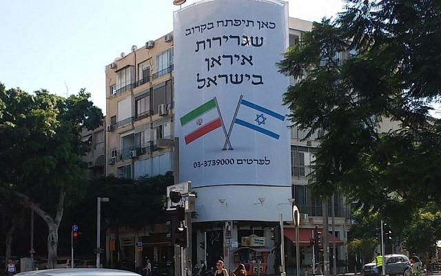 """A Tel Aviv banner advertising the opening of an Iranian embassy, which was later revealed as a PR ploy for upcoming movie """"Atomic Falafel."""" (Simona Weinglass/Times of israel)"""