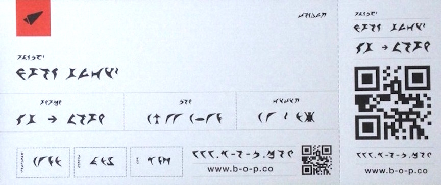 A Zooz recruitment flyer in Klingon (Courtesy)