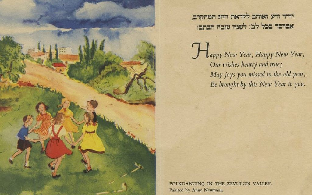 Long after society bade them adieu greeting cards get a second look a folding shanah tovah card from israel illustrated by anne neumann israel early m4hsunfo