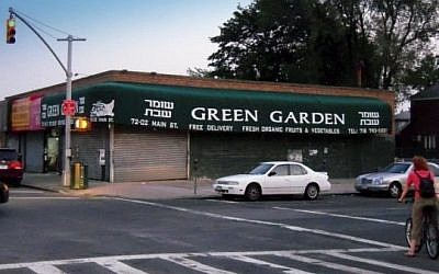 A Jewish grocery store on Main Street, Kew Gardens Hills, New York City (CC BY Newyorker1987/Wikipedia)