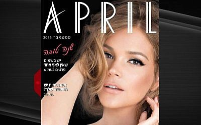 Supermodel Esti Ginzburg models for cosmetics retailer April, September 2015. (screen shot/April website)