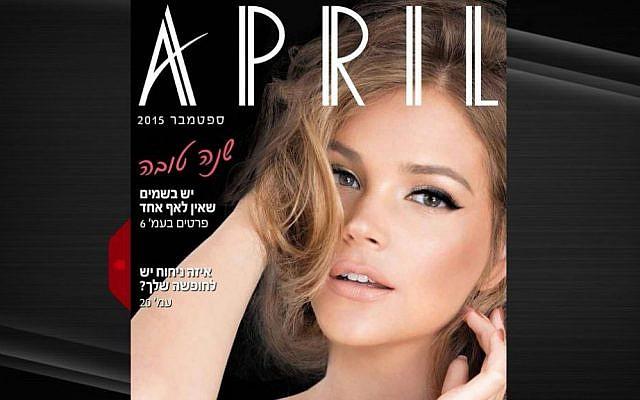 Supermodel Esti Ginzburg models for cosmetics retailer April, September 2015. (screen shot/April website)