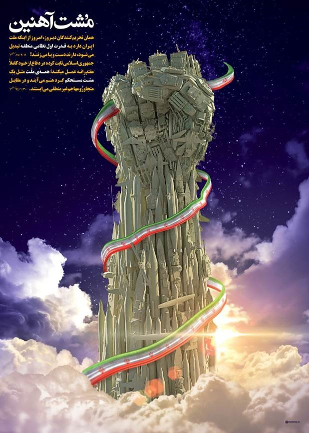 """The Iron Fist,"" a poster published on Ali Khamenei's website in August 2015, asserting Iran's strength in the wake of the nuclear deal (MEMRI)"