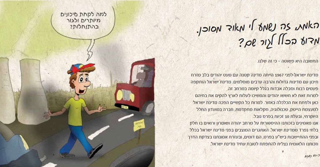 A page from the pamphlet published by the Yesha Council (Council of Judea and Samaria). The headline on the right reads: 'So why live in the settlements in the first place, isn't it dangerous?' The caricatured settler on the left is depicted next to a scene of urban pollution, pointing to the high quality of life and low pollution in the settlements. (Courtesy Yesha Council)