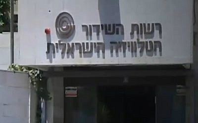 The Israel Broadcasting Authority building (screen capture: Channel 2)