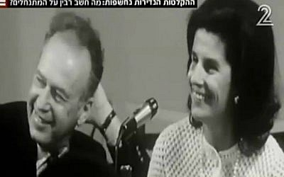 Yitzhak and Leah Rabin in the film 'Rabin: In His Own Words.' (screen capture/Channel 2)