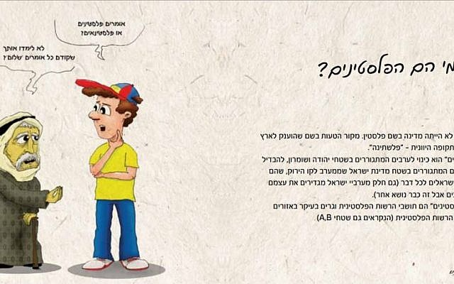 A page from a pamphlet published by the Yesha Council (Council of Judea and Samaria). The headline reads: 'So who are the Palestinians?'. In the comic speech bubbles on the left, the Israeli says: 'So do you say Palestines or Palestinians?' and the Arab man answers: 'Well, first you say Shalom [hello]'. (Courtesy Yesha Council)