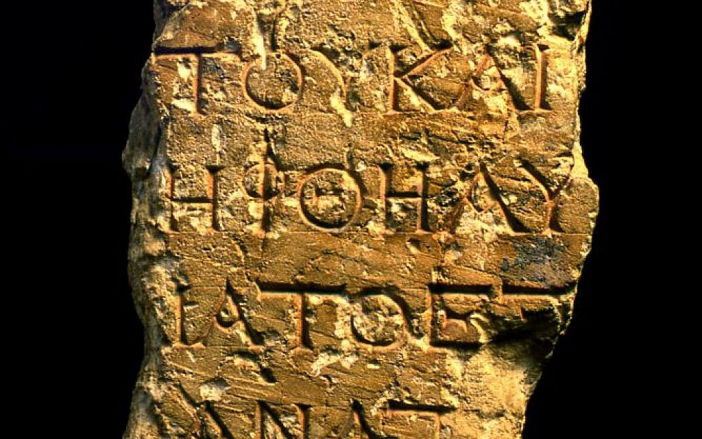 "First century BCE Greek inscription from Jerusalem's Temple Mount forbidding the entry of Gentiles to the Temple precinct, reading ""..no foreigner shall enter…"" (© The Israel Museum, Jerusalem)"