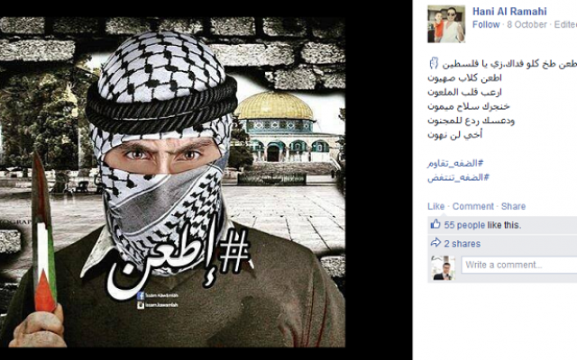 A post shared by UNRWA employee Hani al Ramahi on October 8. (Courtesy UN Watch)