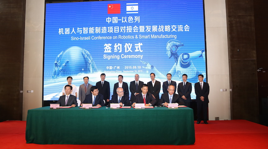 Signing ceremony for the Sino-Israeli Robotics Institute,, September 10 2015, Guangzhou, China (Courtesy)