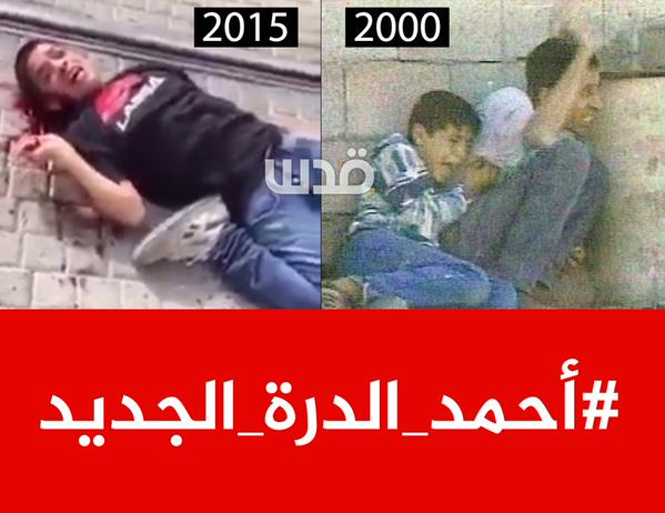 This image compares a 13-year-old Palestinian boy (left) who carried out a stabbing attack in Jerusalem on Monday, October 12, 2015, to Mohammed al-Dura, whose death was among the catalysts of the Second Intifada, and who became a symbol of the Palestinian struggle. (Facebook)