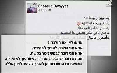 The Facebook post by Shorouq Dwayyat telling of her intentions of becoming a Muslim martyr prior to stabbing an Israeli man on October 7, 2015. (screen shot: Channel 2)