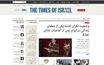 The Times of Israel Persian