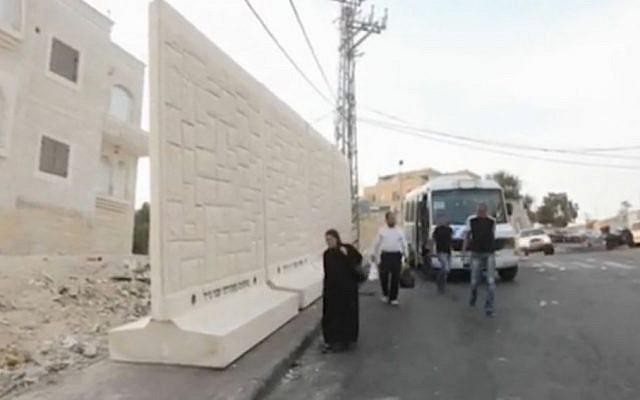 A wall in the Jerusalem neighborhood of Jabel Mukaber. (screen capture: Ynet)