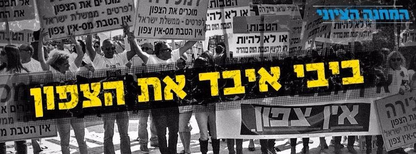 'Netanyahu has lost his way,' blares this image, posted by multiple Zionist Union MKs on Monday, November 2, 2015 (Facebook)