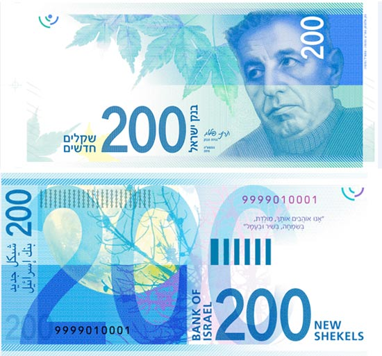 The New NIS 200 banknote features Warsaw-born poet Nathan Alterman. Shas minister Aryeh Deri on Sunday's cabinet meeting demanded the Israel's next two banknotes feature writers from eastern descent. (Bank of Israel)