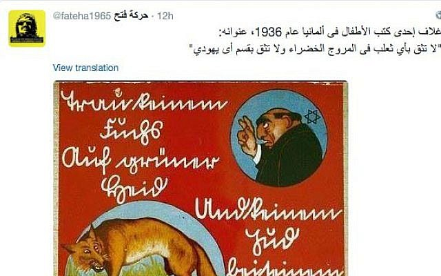 Screen capture of a Fatah Facebook post depicting a 1936 German book warning against trusting Jews. (Simon Wiesenthal Center)