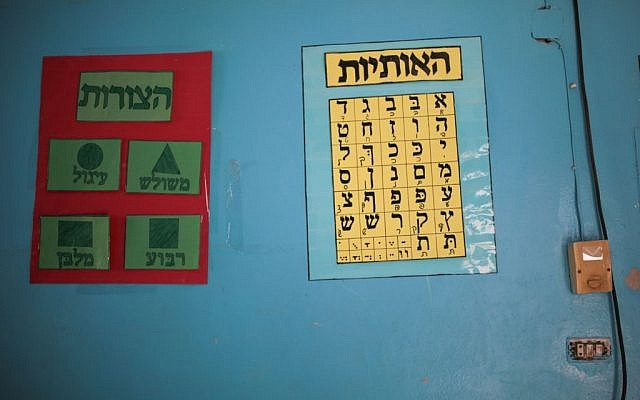 Hebrew educational material is viewed inside a class at a Talmudic school at Hara Kbira, the main Jewish neighborhood on the Island of Djerba, southern Tunisia, October 29, 2015. When school lets out, the streets around the ancient synagogue on this Tunisian island fill with rambunctious boys wearing Jewish kippahs and girls in long skirts, shouting to each other in Hebrew, Arabic and French.  (Photo by AP Photo/Mosa'ab Elshamy)