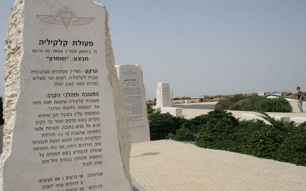 The Black Arrow Heritage Site (Shmuel Bar-Am)