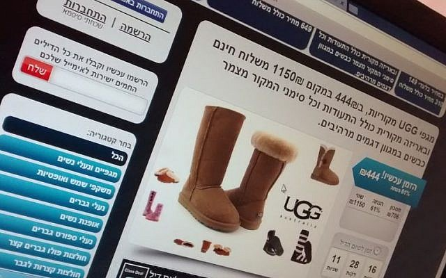 The Class-deal online shopping website, an arm of the  Dingli Industry Group. (Raoul Wootliff/Times of Israel)