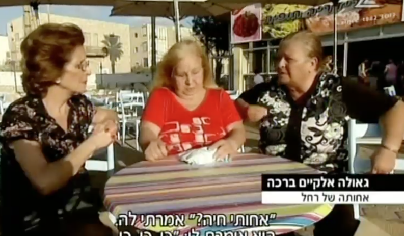 Three of Rachel Elkayam's sisters (Channel 2 screenshot)