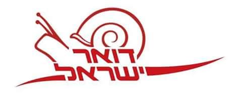 On December 15, 2015 Tel Aviv resident Daniel Kanas redesigned the Israel Postal Company's logo for satirical purposes (Facebook)