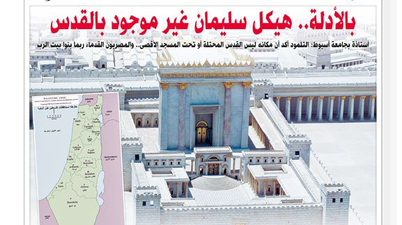 Photo of article in Egyptian daily claiming Jewish Temple never existed on Temple Mount on December 23, 2015 (screen capture/Il-Yom Il-Saba'a)