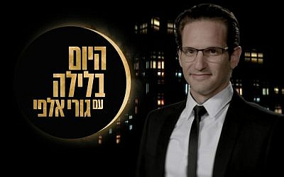 "Comedian Guri Alfi is hosting his own late night show, ""HaYom BaLaila"" (Courtesy Keshet)"