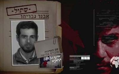 A still from an ad accusing Israeli activists of being foreign funded 'moles.' (screen capture: Facebook)
