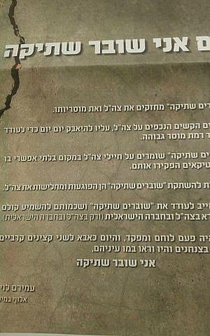Retired IDF maj. gen. Amiram Levin's advert in Haaretz in support of Breaking the Silence. (courtesy)