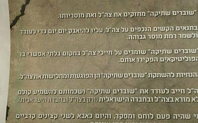 Retired IDF maj. gen. Amiram Levin's advert in Haaretz in support of Breaking the Silence. (courtesy)