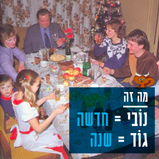 The traditional Novy God dinner; salted fish, salads and toasts that start at 11 pm (Courtesy Israeli Novy God)