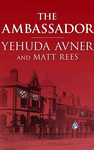 The cover of 'The Ambassador' by Yehuda Avner and Matt Rees. (courtesy)