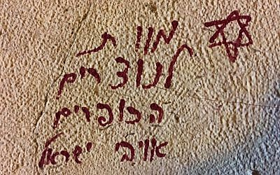 Illustrative: Anti-Christian graffiti found on the walls of Jerusalem's Dormition Abbey reads 'Death to the heathen Christians, the enemies of Israel,' January 17, 2016. (The Dormition Abbey)