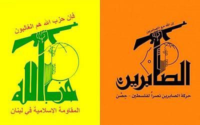 Flag of the Gaza-based Palestinian faction Harakat al-Sabireen right) alongside that of Lebanon based Shiite terror group Hezbollah (left). Both organizations are backed by Iran.