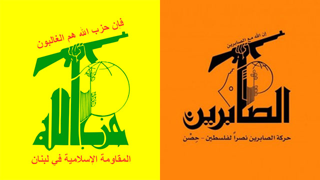 Flag of the Gaza-based Palestinian faction Harakat al-Sabireen right) alongside that of Lebanon based Shiite terror group Hezbollah (left). Both organizations are backed by Iran.