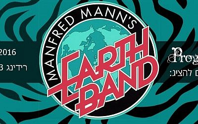 Promotional logo for Manfred Mann's canceled Tel Aviv concert, January 2016 (Facebook)