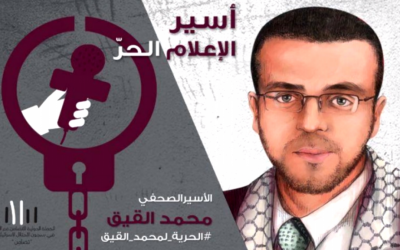 Campaign poster calling for the release of Palestinian hunger striker Mohammed al-Qiq, who was arrested on November 21, 2015. (screen capture: YouTube)